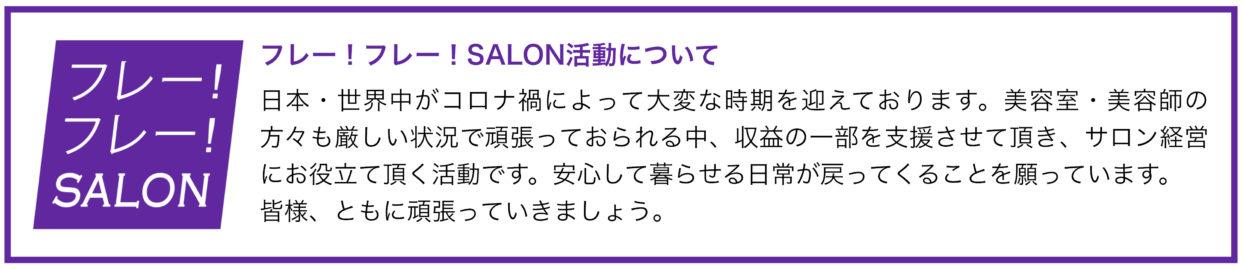 フレー!フレー!SALON - 美容室・美容師支援活動
