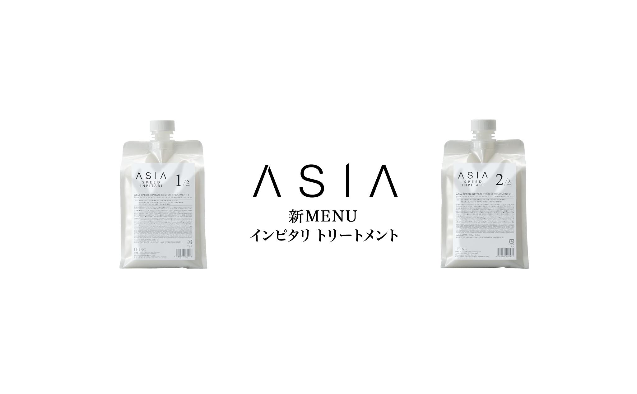 ASIA(アジア)